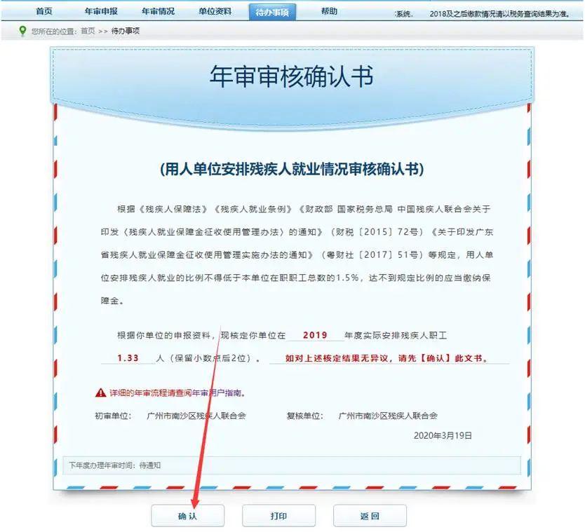 用人单位注意!广东省2020年按比例安排残疾人就业年审工作开始了插图(18)