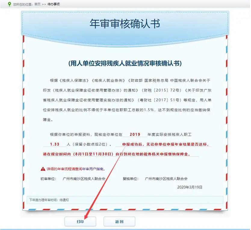 用人单位注意!广东省2020年按比例安排残疾人就业年审工作开始了插图(19)