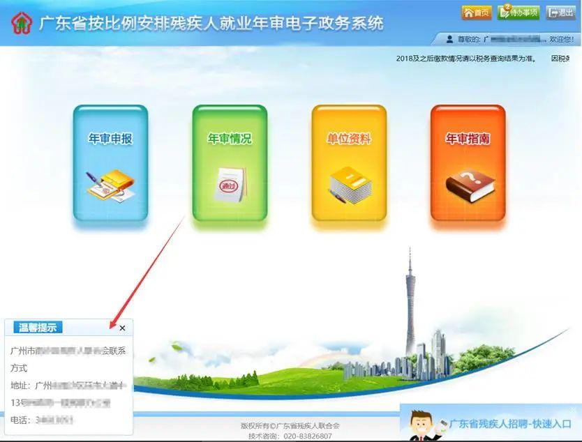 用人单位注意!广东省2020年按比例安排残疾人就业年审工作开始了插图(16)