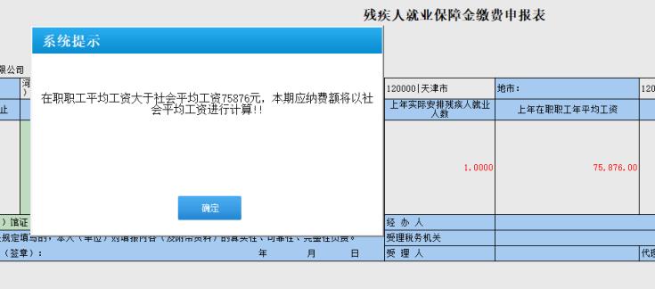 2020年天津市残疾人就业保障金税务电子申报软件申报操作说明插图(9)