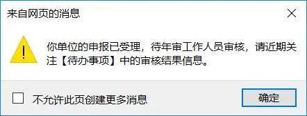 用人单位注意!广东省2020年按比例安排残疾人就业年审工作开始了插图(14)