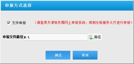 2020年天津市残疾人就业保障金税务电子申报软件申报操作说明插图(12)