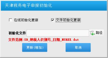 2020年天津市残疾人就业保障金税务电子申报软件申报操作说明插图(6)