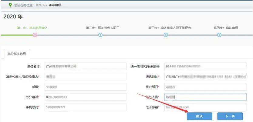 用人单位注意!广东省2020年按比例安排残疾人就业年审工作开始了插图(6)
