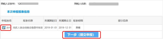 2020年天津市残疾人就业保障金税务电子申报软件申报操作说明插图(17)