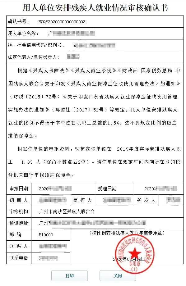 用人单位注意!广东省2020年按比例安排残疾人就业年审工作开始了插图(20)