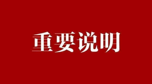 天津残保金政策重要说明