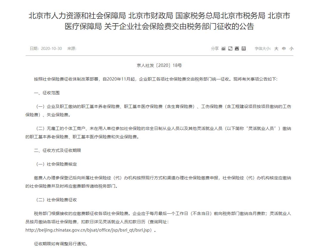 2020年北京市关于企业社会保险费交由税务部门征收的公告
