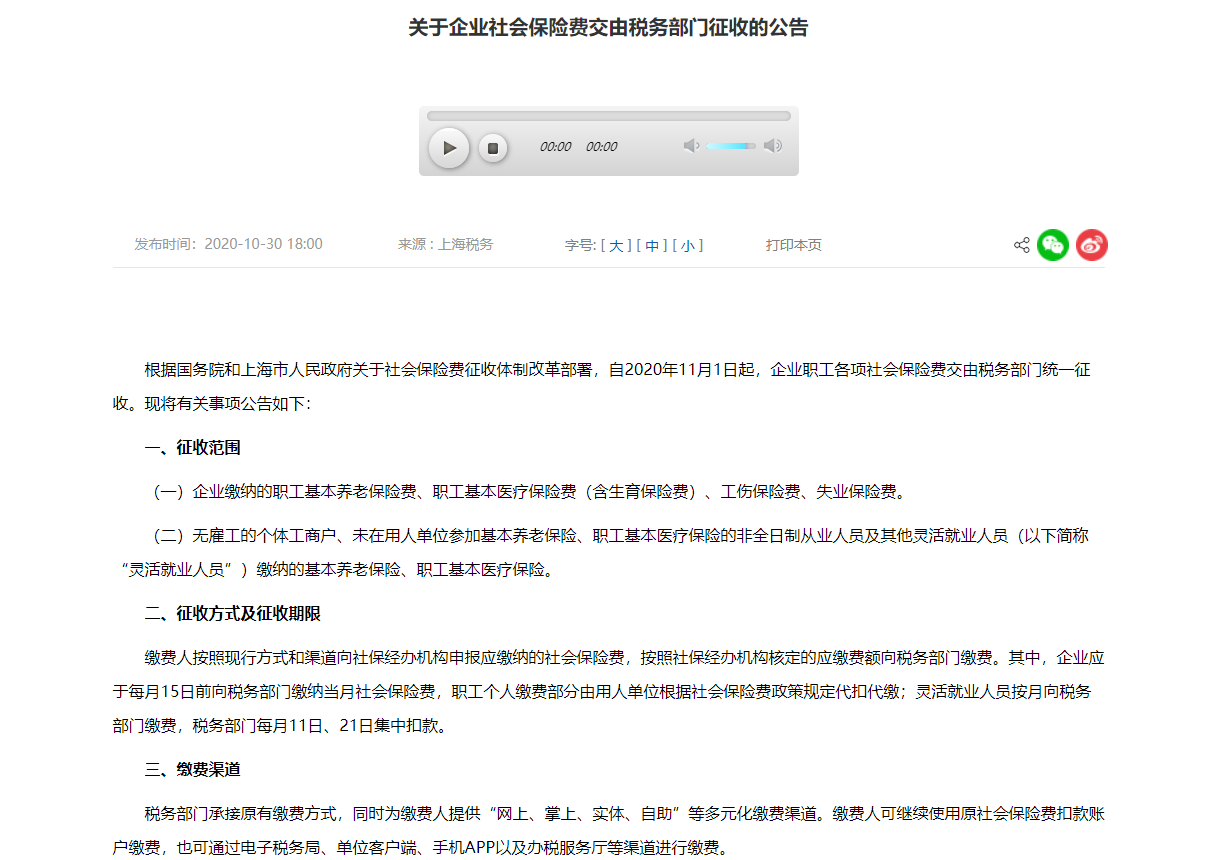 2020年上海市关于企业社会保险费交由税务部门征收的公告