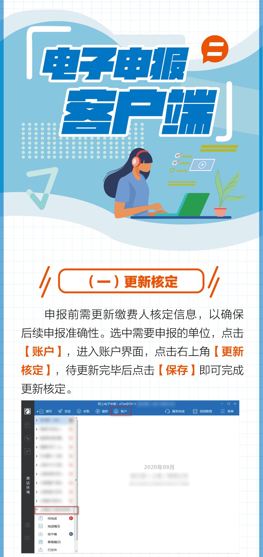 2020年上海残疾人就业保障金开始申报缴费啦!【操作指南】带您一图读懂网上申报缴费全流程!插图(6)