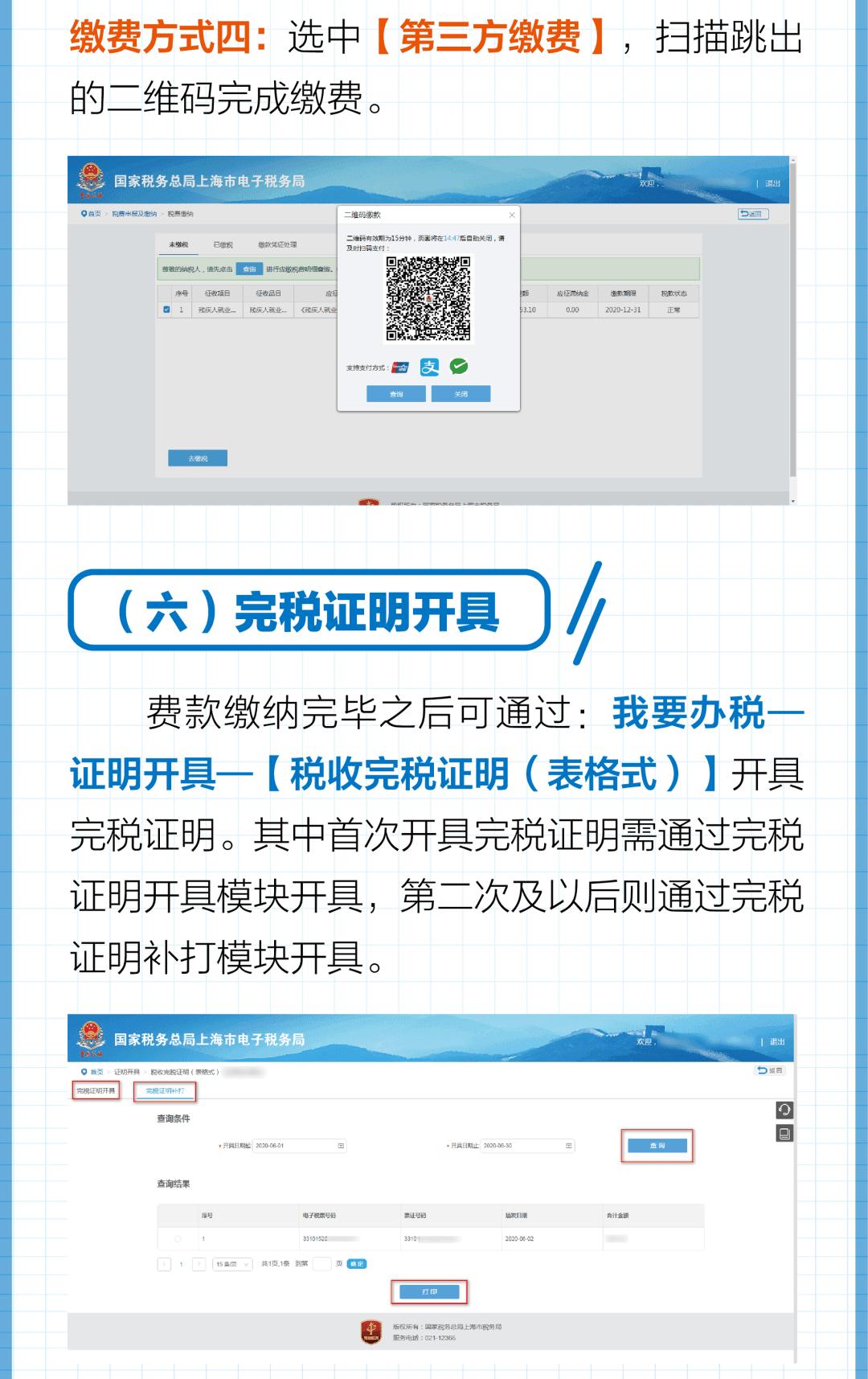 2020年上海残疾人就业保障金开始申报缴费啦!【操作指南】带您一图读懂网上申报缴费全流程!插图(5)
