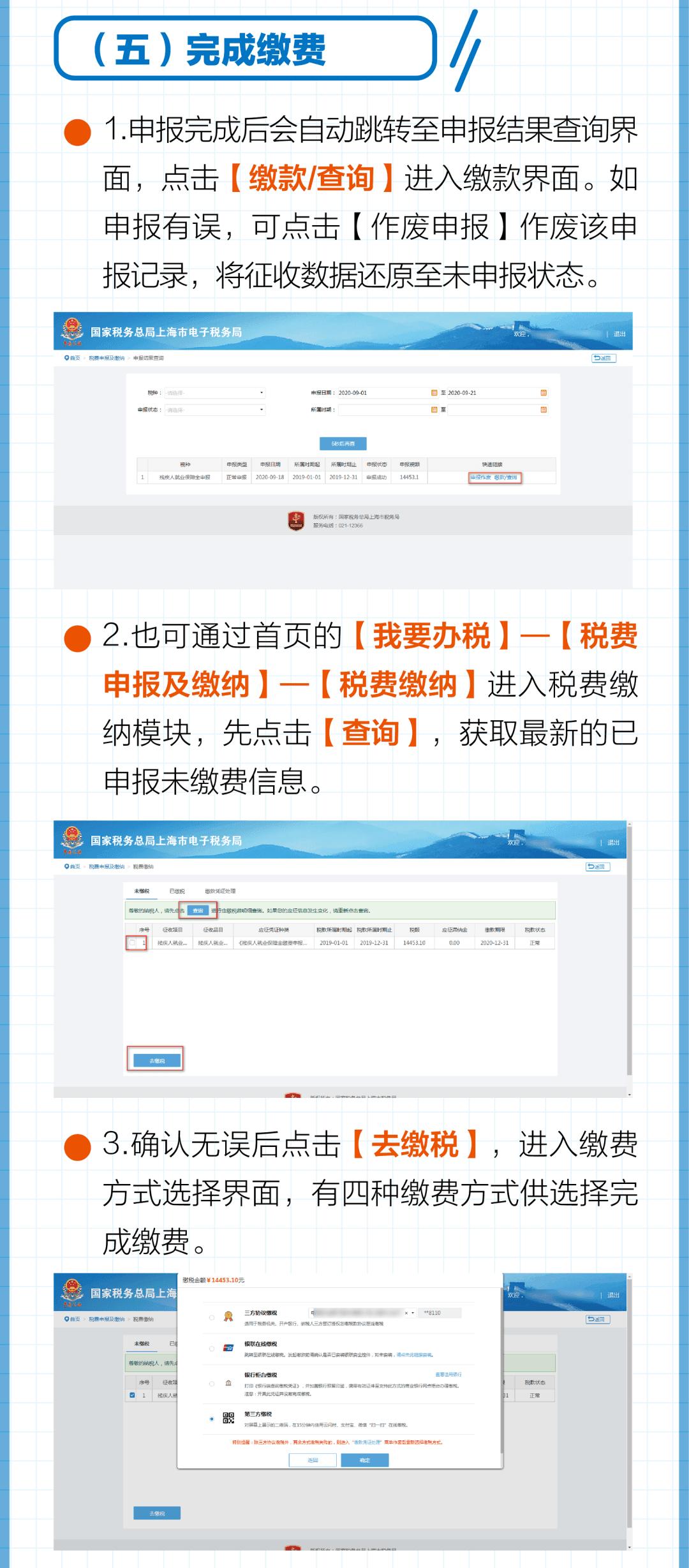 2020年上海残疾人就业保障金开始申报缴费啦!【操作指南】带您一图读懂网上申报缴费全流程!插图(3)