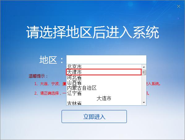 天津市企业社保费申报流程、申报密码……你想知道的在这里↓插图(1)