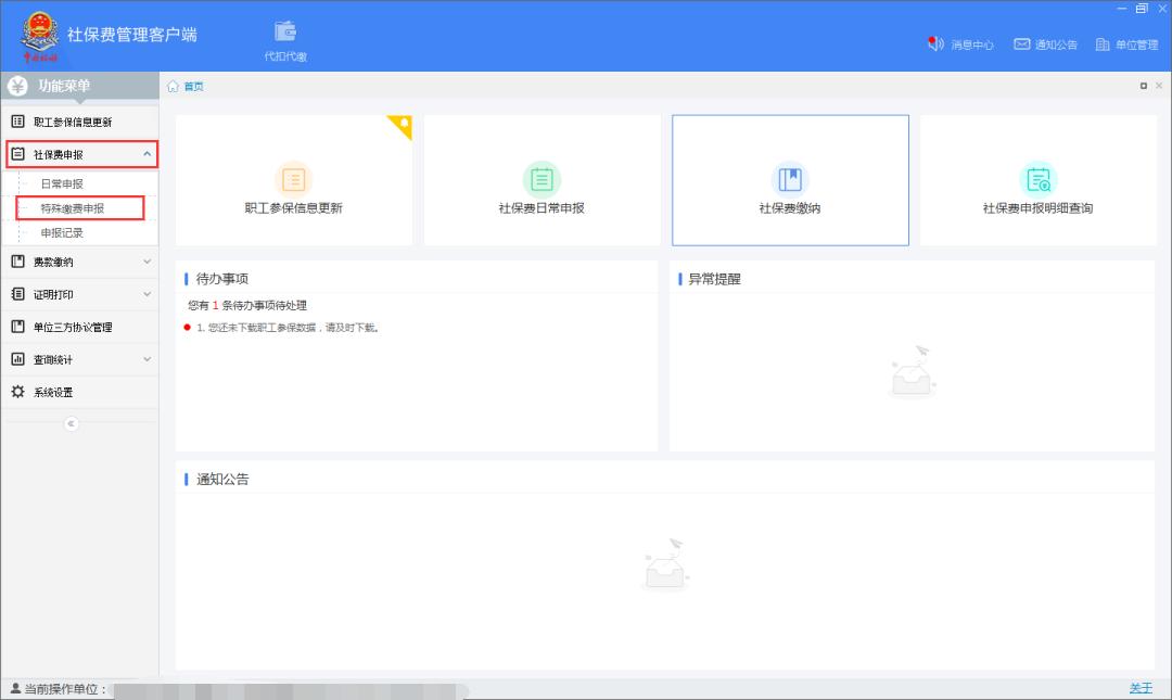 天津市企业社保费申报流程、申报密码……你想知道的在这里↓插图(4)