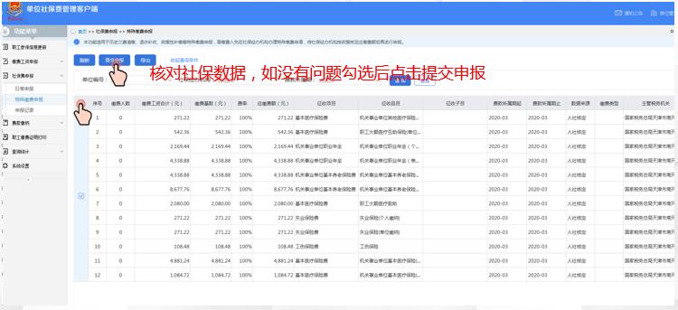 天津市企业社保费申报流程、申报密码……你想知道的在这里↓插图(5)