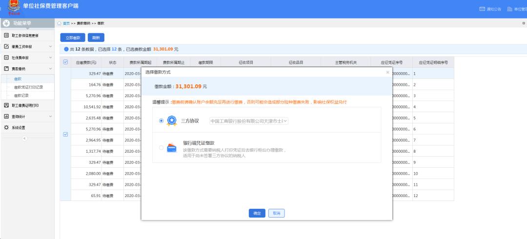 天津市企业社保费申报流程、申报密码……你想知道的在这里↓插图(7)
