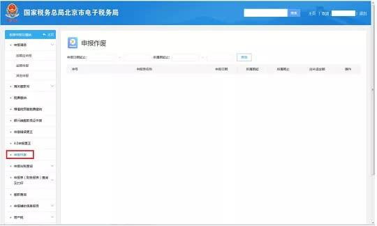 北京残保金网上申报流程示意图残保金申报作废