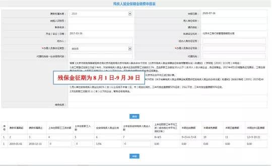 北京残保金网上申报流程示意图残保金征期