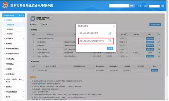 北京残保金网上申报流程示意图残保金申报