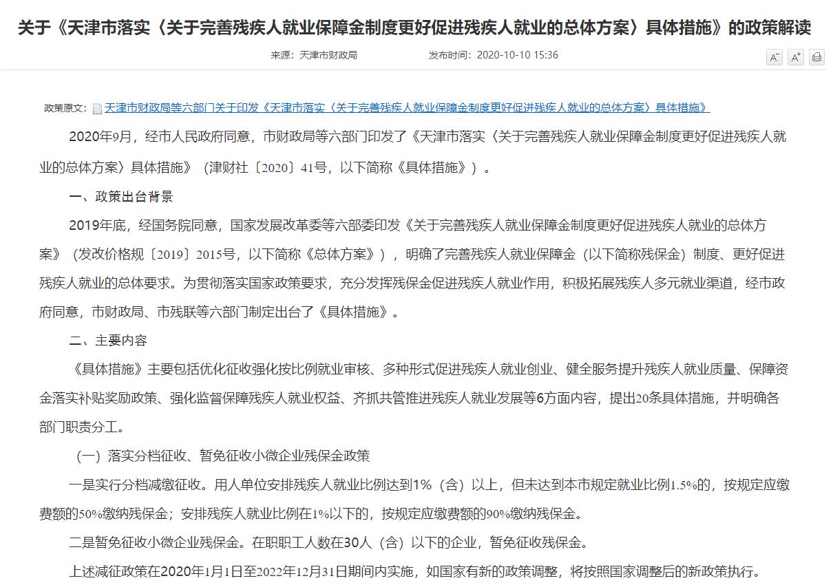 关于《天津市落实〈关于完善残疾人就业保障金制度更好促进残疾人就业的总体方案〉具体措施》的政策解读
