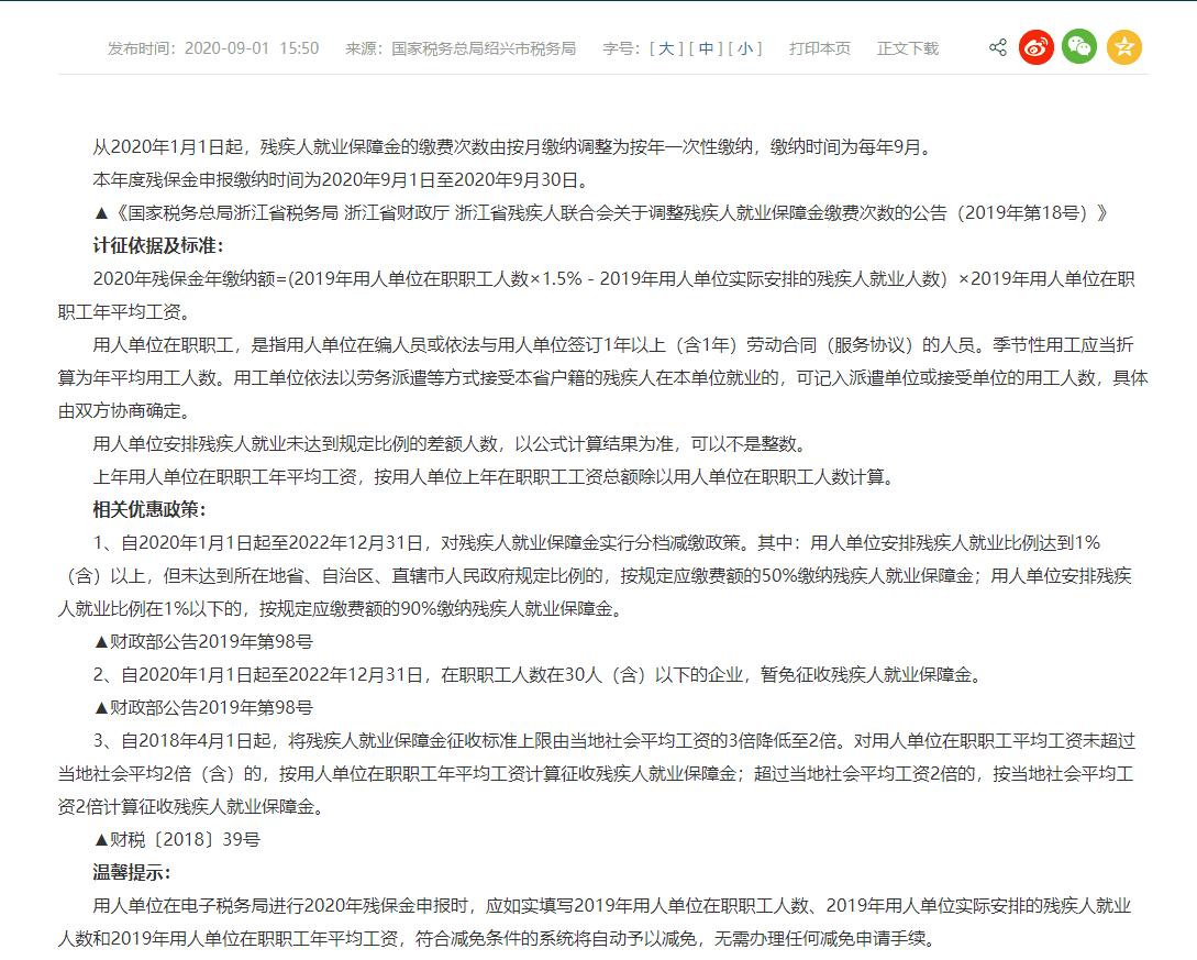2020年浙江省杭州市残疾人就业保障金最新政策