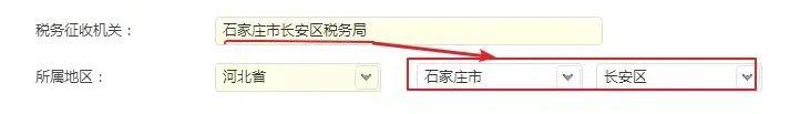 河北省残保金申报审核流程及残保金电子税务局如何申报缴纳详细说明插图(2)