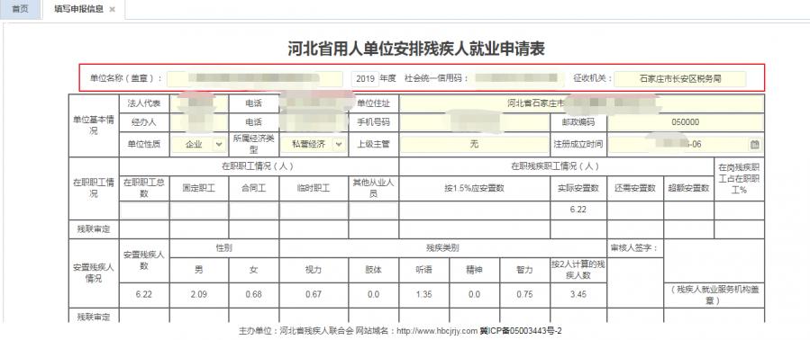 河北省残保金申报审核流程及残保金电子税务局如何申报缴纳详细说明插图(3)