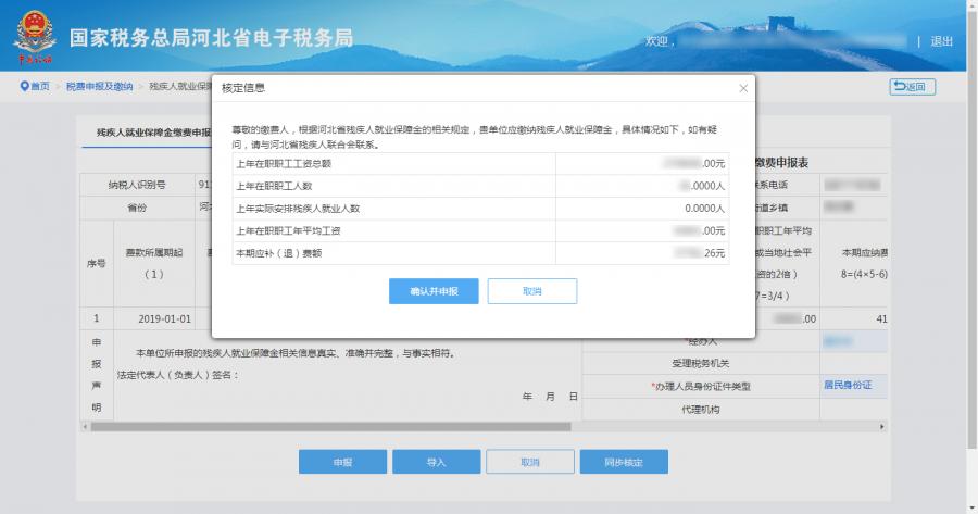河北省残保金申报审核流程及残保金电子税务局如何申报缴纳详细说明插图(7)
