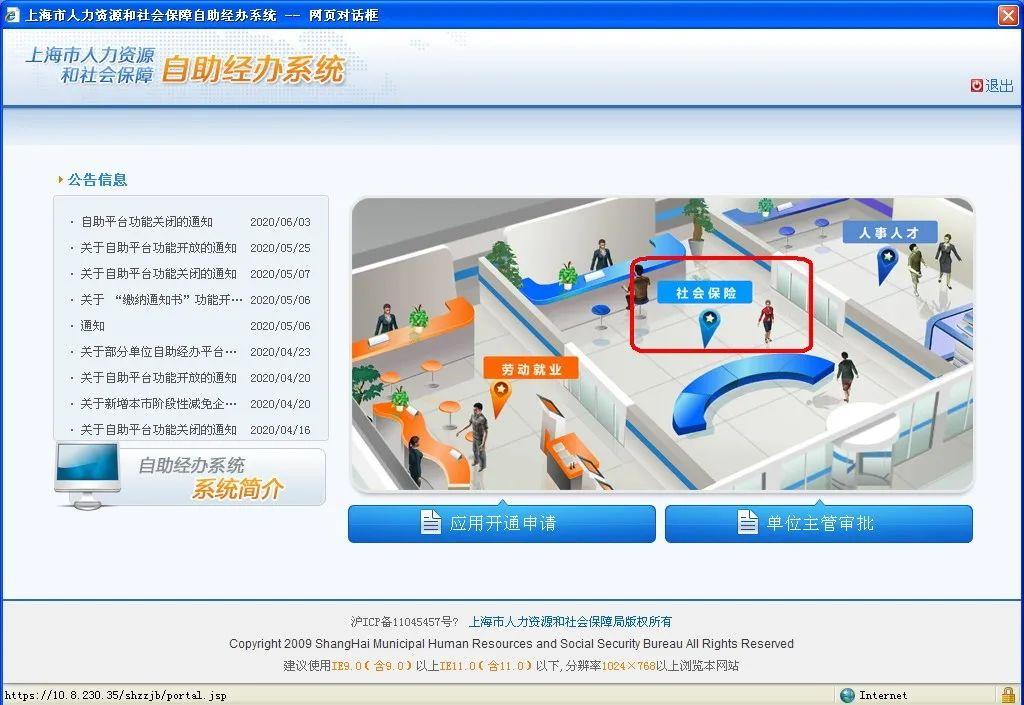 上海如何补缴6个月以内的社保费?可以在网上操作吗?插图