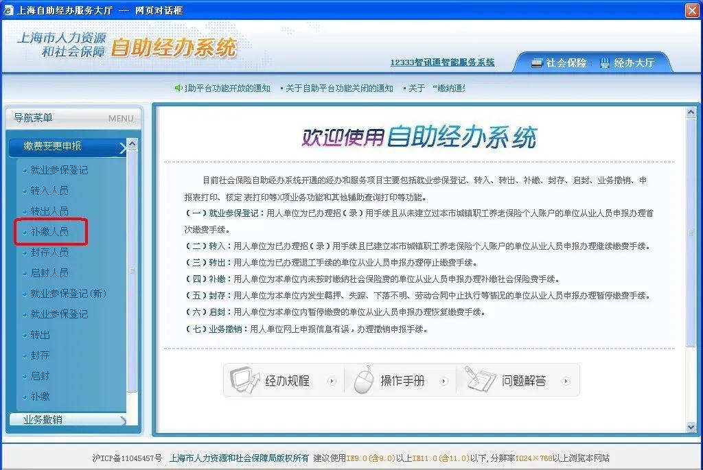 上海如何补缴6个月以内的社保费?可以在网上操作吗?插图(2)