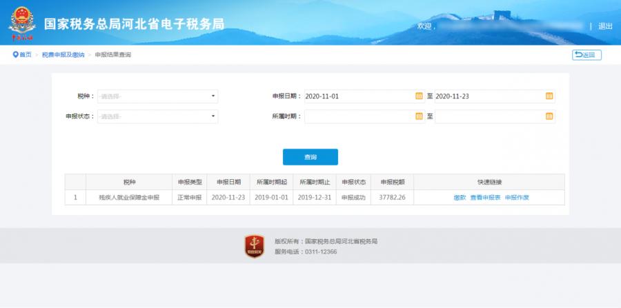 河北省残保金申报审核流程及残保金电子税务局如何申报缴纳详细说明插图(14)
