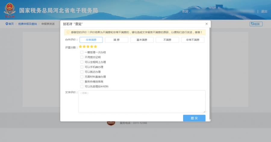 河北省残保金申报审核流程及残保金电子税务局如何申报缴纳详细说明插图(11)