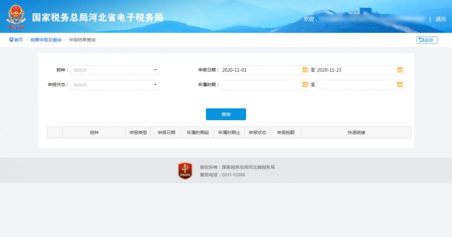 河北省残保金申报审核流程及残保金电子税务局如何申报缴纳详细说明插图(13)