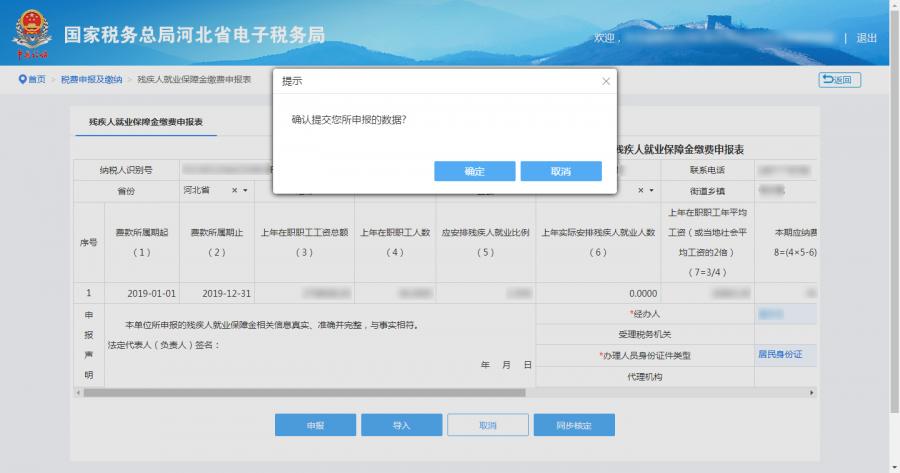 河北省残保金申报审核流程及残保金电子税务局如何申报缴纳详细说明插图(9)