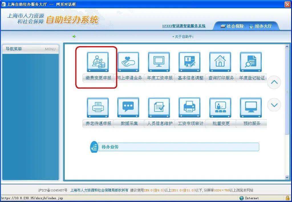 上海如何补缴6个月以内的社保费?可以在网上操作吗?插图(1)
