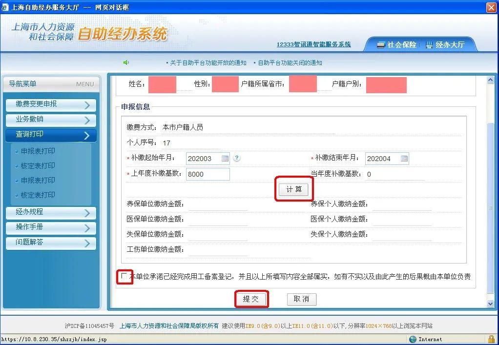 上海如何补缴6个月以内的社保费?可以在网上操作吗?插图(4)