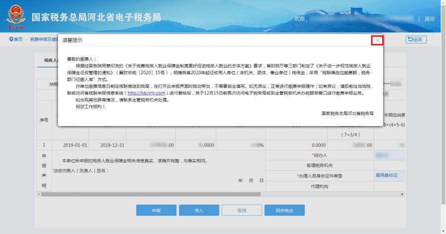 河北省残保金申报审核流程及残保金电子税务局如何申报缴纳详细说明插图(8)