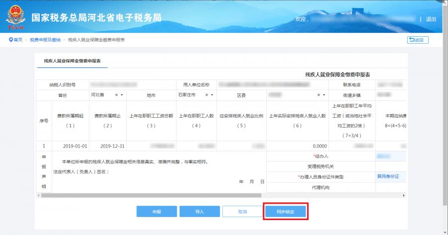 河北省残保金申报审核流程及残保金电子税务局如何申报缴纳详细说明插图(15)