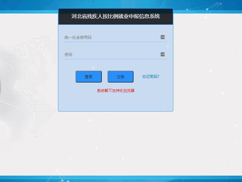 河北省残保金按比例安排残疾人就业申报信息系统