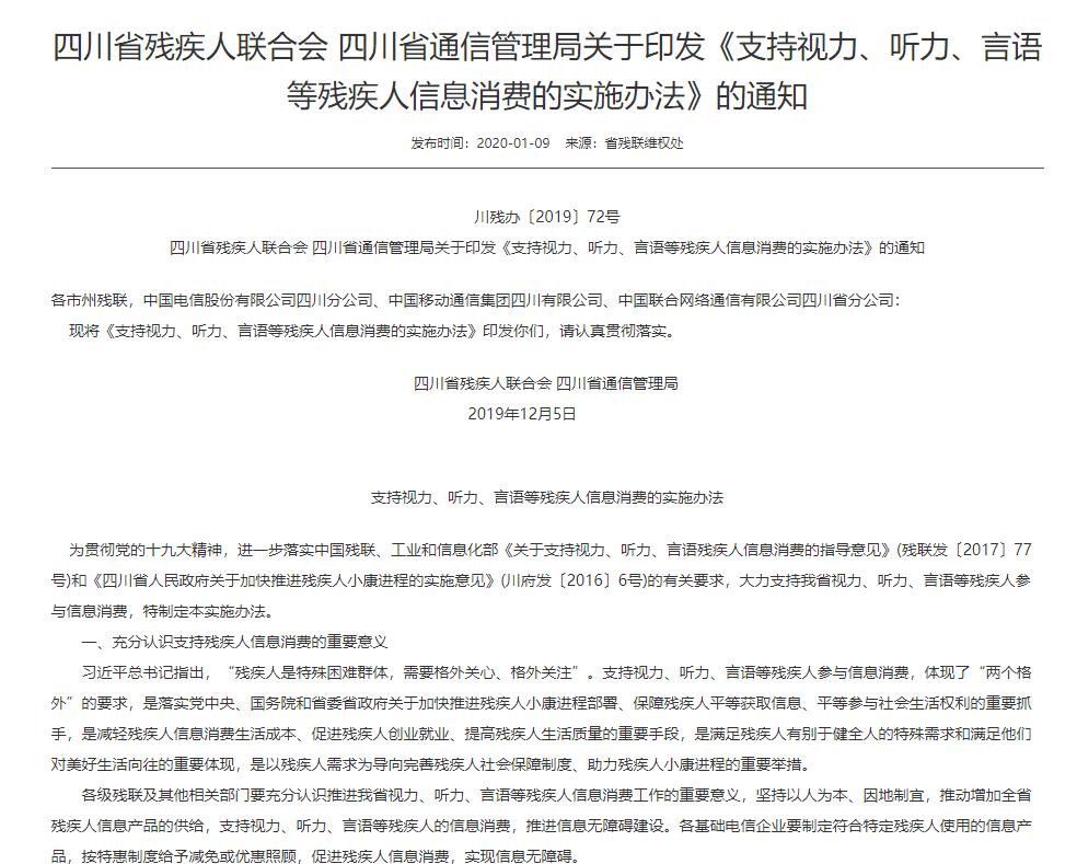 四川省关于印发《支持视力、听力、言语等残疾人信息消费的实施办法》的通知