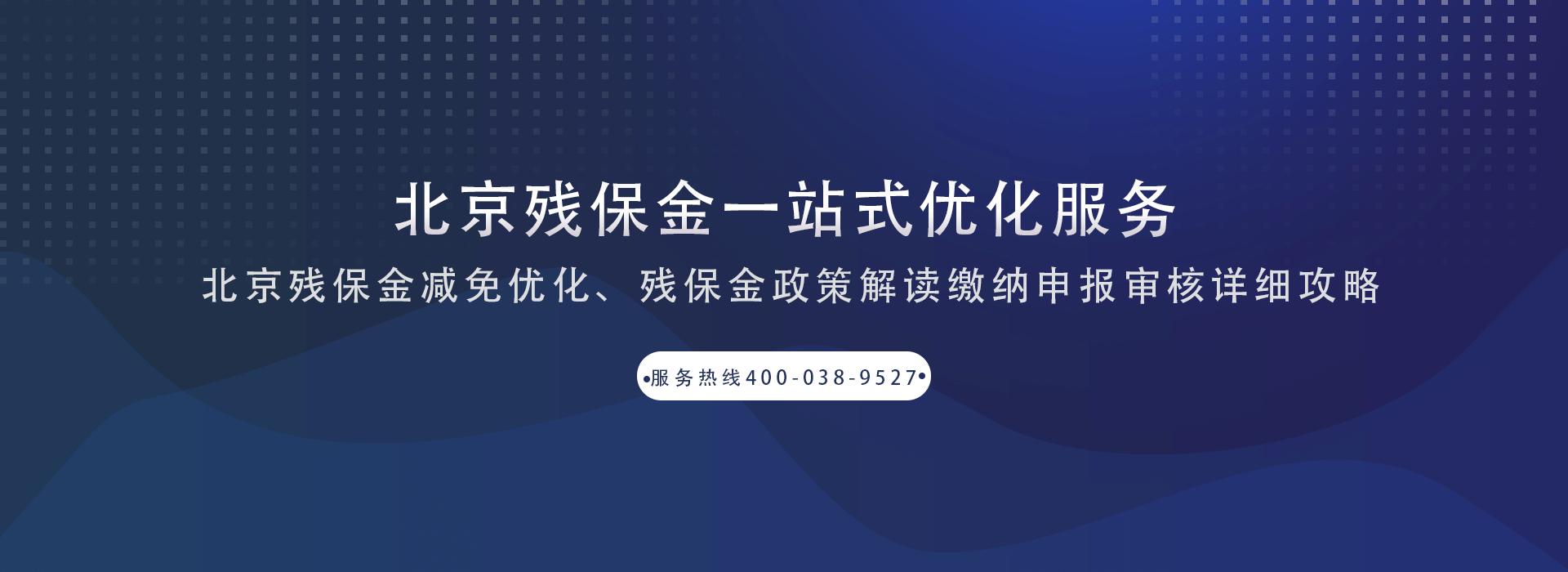 北京残保金减免优化政策大全