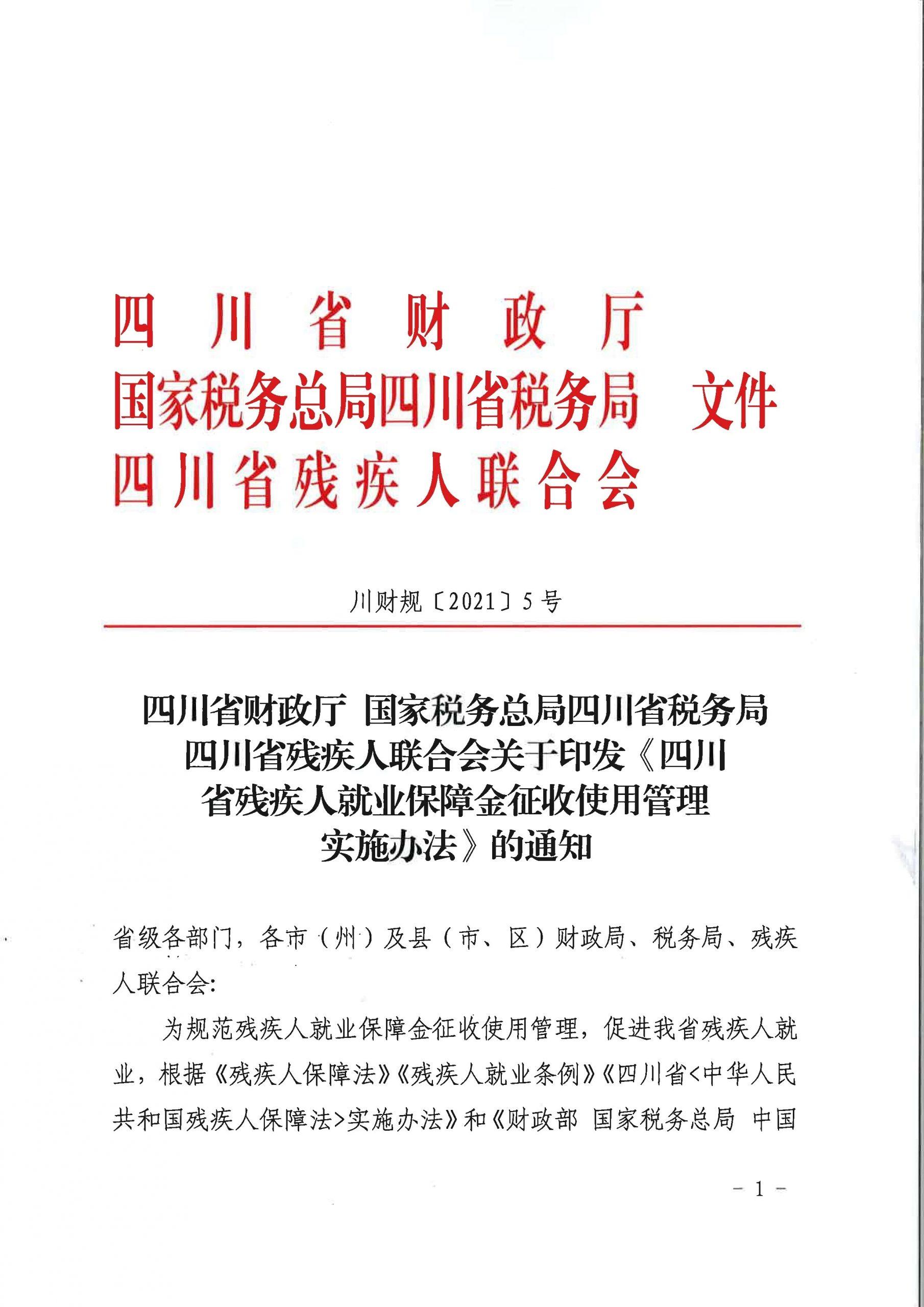 关于印发《四川省残疾人就业保障金征收使用管理实施办法》的通知(川财规〔2021〕5号)