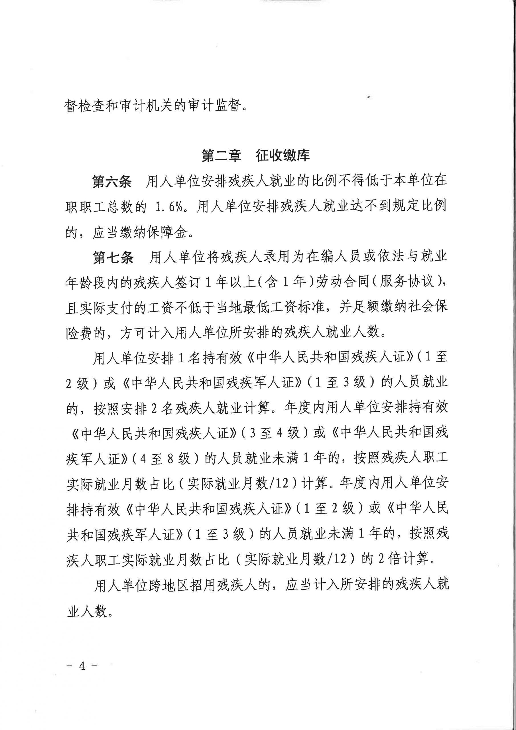 (川财规〔2021〕5号)关于印发《四川省残疾人就业保障金征收使用管理实施办法》的通知