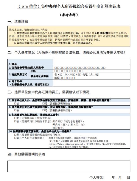 税务总局权威发布:2020年度个人所得税综合所得年度汇算办税指引插图