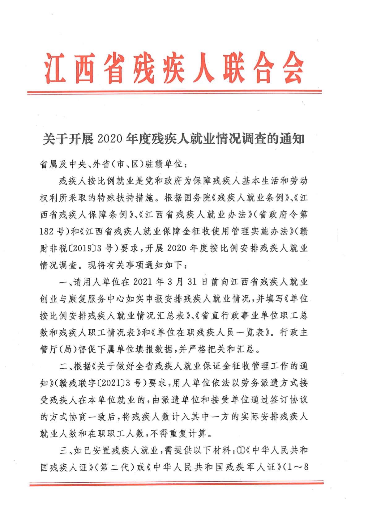 江西省残联《关于开展2020年度残疾人就业情况调查的通知》插图
