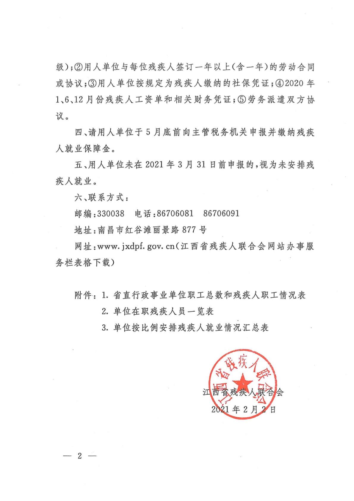 江西省残联《关于开展2020年度残疾人就业情况调查的通知》插图(1)