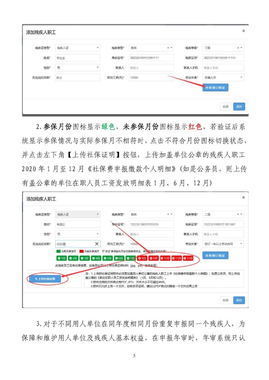 2021年广东省广州市残保金申报年审操作指南插图(4)