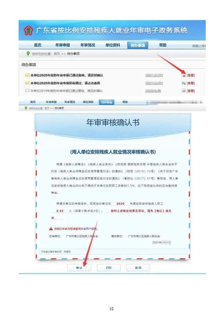 2021年广东省广州市残保金申报年审操作指南插图(9)