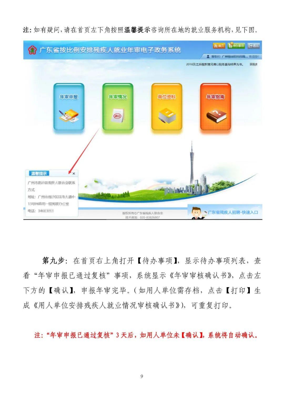2021年广东省广州市残保金申报年审操作指南插图(8)