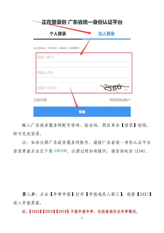 2021年广东省广州市残保金申报年审操作指南插图(1)